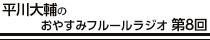 平川大輔のおやすみフルールラジオ